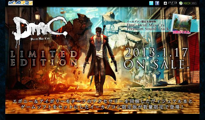 DmC Devil May Cry : イーカプコン特設サイト