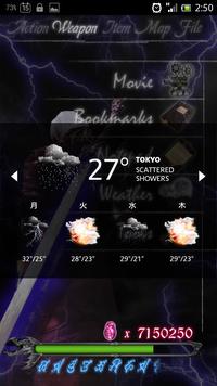 DMC ステータス画面風ホーム画面:天気予報ウィジェット