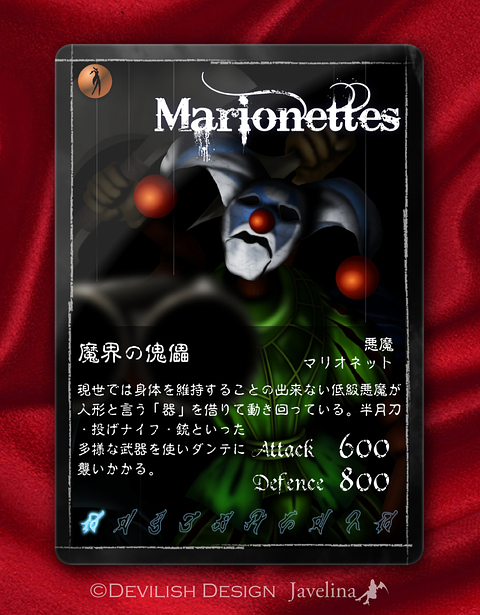 "Devil May Cry Trading Cards ""Marionettes"" デビルメイクライ トレーディングカード ""マリオネット"""
